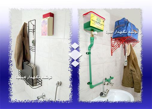 جالباسی توالت